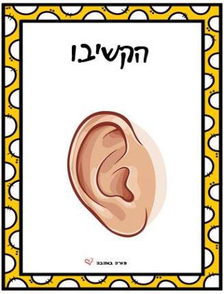 הקשיבו