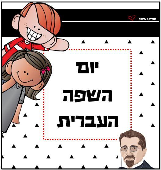 כריכה יום השפה העברית